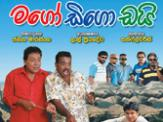 Mago Digo Dai Sinhala Movie