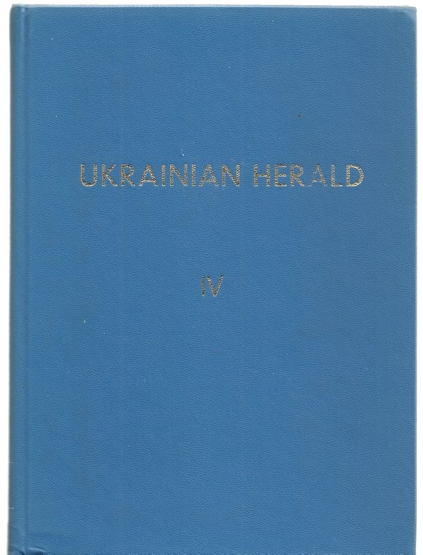 Ukrainian Herald Issue IV  4 (Underground Magazine), ABN Press Bureau