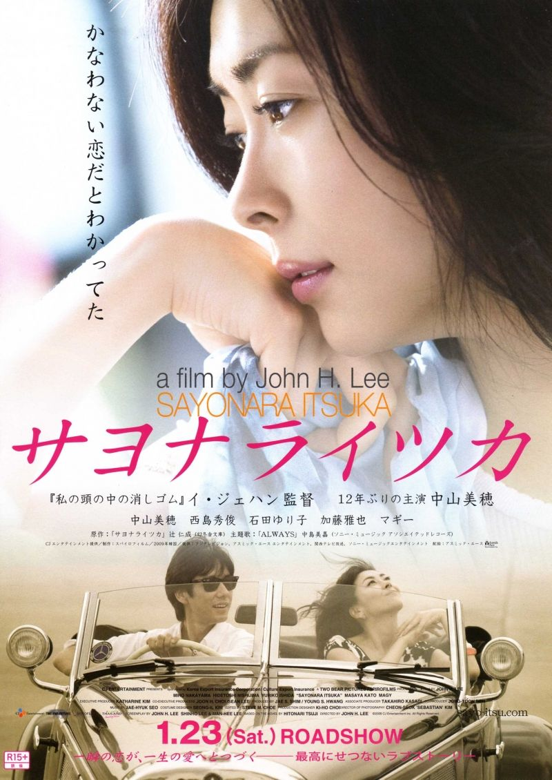 Sayonara Itsuka (2010) - Korean Japanese Romantic Drama